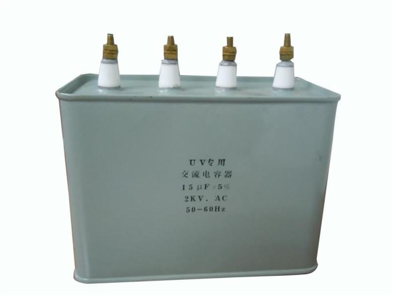 15UF耐压2000V_uv电容器