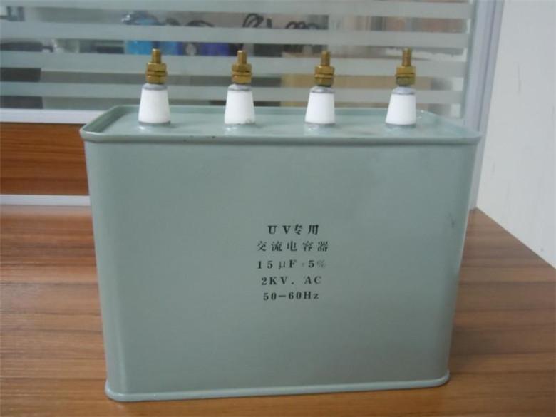 35UF耐压4000V_uv电容器